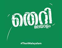 Branding Theri Malayalam