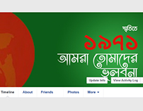 Facebook Cover pic for Victory Day