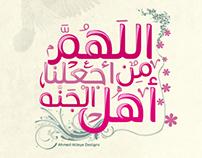 Ahel El Jannah | أهل الجنه
