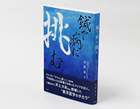 【ブックカバーデザイン】経絡総合治療協会様