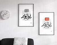 YouTuber Arabic Typography Printable Digital poster