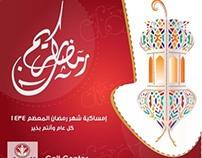 Emsakya Ramadan 2013
