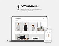 Stockmann online store