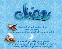 القران والصلاة في رمضان