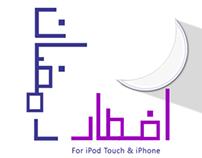 Iftar Ramadan 2013 iOS app
