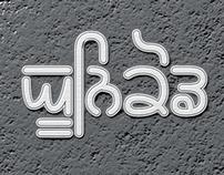 Rupe - Gurmukhi/Punjabi Unicode True-Type font