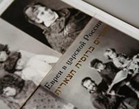 Catalog - Jews in Imperial Russia