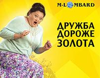 "Рекламная кампания ""Дружба дароже золота"" М-ЛОМБАРД"