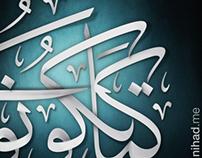 الخط العربي الرقمي Digital Arabic Calligraphy