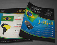 invitation to Islam in south america posters