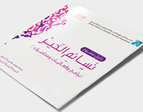 Nsaem Alkhair Booklet