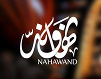 NAHAWAND Restaurant - Visual identity