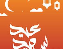 Eid Calligraphy مخطوطات للعيد