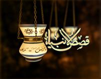 qasasul anbiya  title