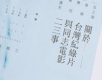 當導演陳俊志遇上天后琪姐 關於台灣紀錄片與同志電影二三事 Gay films knew