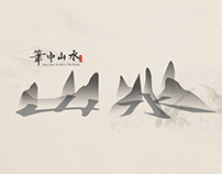 Shan Shui World in The Brush - Interactive Installation