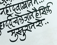 Devnagari script ( handmade font)