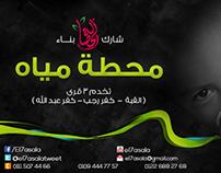 El7asala - Ramadan Campaign