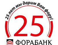 Идея оформления рекламных материалов к 25-летию банка.