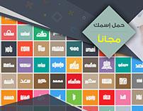 مجاناً - الأسماء العربية فيكتور | Free Names