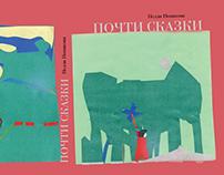 """Детская книга """"почти сказки"""", 2009"""