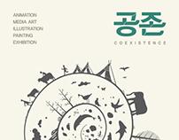공존 포스터 (Coexistence poster)