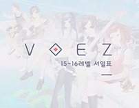 VOEZ 15~16레벨 서열표