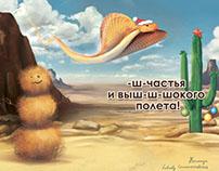 Илюстрированные открытки к Новому Году