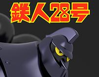 鉄人28号-Tetsujin 28 go - Ironman 28 - Gigantor