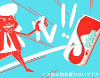 Rubaru Animated Commercial