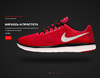 concept web site for sneakers