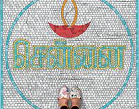 Chennai - Tamil Typography Fauxsaic
