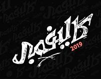 CALLIVEMBER 2019 | Arabic Calligraphy