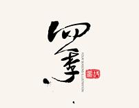 四季图腾 - Four Seasons Illustration