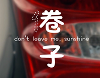 倦子。Don't Leave Me, Sunshine