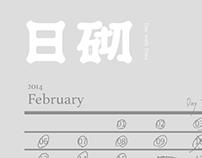 日砌 | Day with Days