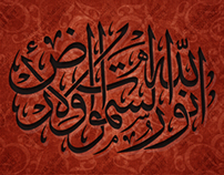 "Arabic Calligraphy Facebook Covers ""Islamic"" 27 Pics"