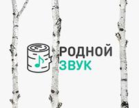 Логотип и фирменный стиль «Родного звука»