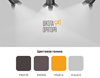 "Логотип и бренд-борд для ""Школы оратора"""
