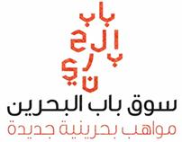 BAB Market TVC (Arabic)