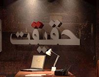 Haqeeqat Program Set Design: 92News HD