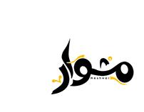 Meshwar | مشوار