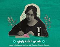Egyptian women's day