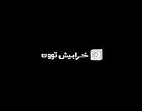 Kharabeesh Show