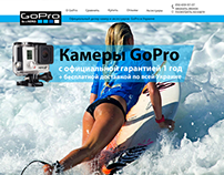 Landing page | Продажа камер GoPro
