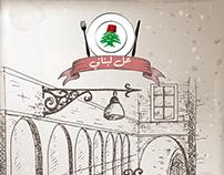 عل لبناني - New Restaurant Concept