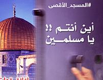 إغلاق #المسجد_الأقصى