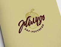 Желудь. Branding of the bar&restaurant.