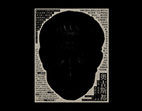 Augustus:Poster (2018)