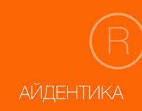 Логотипы и Фирменный стиль | Logos and Identities